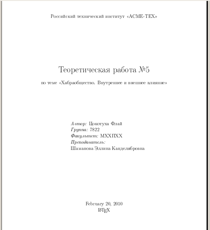 latex_habr_titlepage.png